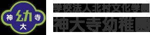 学校法人北村文化学園神大寺幼稚園